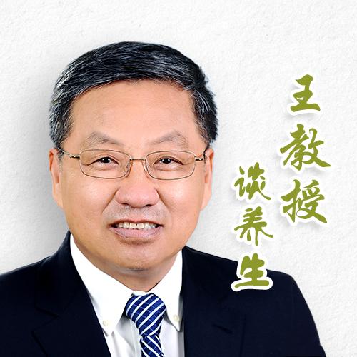 王教授谈养生专辑图片